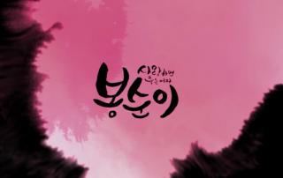 봉순이 분홍 포스터