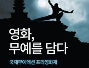 국제무예액션프리영화제